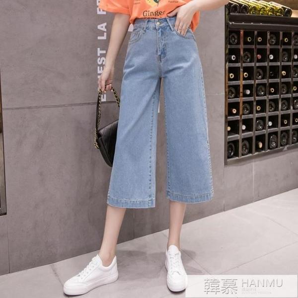 2021夏季新款牛仔七分褲女高腰寬鬆顯瘦闊腿褲小個子直筒八分褲子 母親節特惠