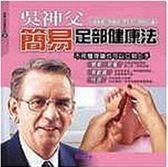 (二手書)吳神父簡易足部健康法
