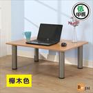 《百嘉美》低甲醛穩重型茶几桌/和室桌/電...