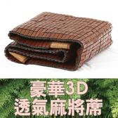 【Jenny Silk名床】豪華3D炭化.SGS專利認證.透氣麻將蓆.特大雙人.有伸縮帶