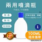 台灣製【輕巧兩用噴滴瓶100ml】HDPE 不透光 噴瓶 滴瓶 分裝瓶 空瓶 酒精 次氯酸水 清潔消毒