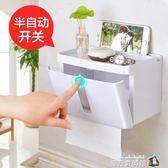 衛生間廁所紙巾盒免打孔廁紙盒衛生紙置物架捲紙筒防水手紙盒 魔方數碼館
