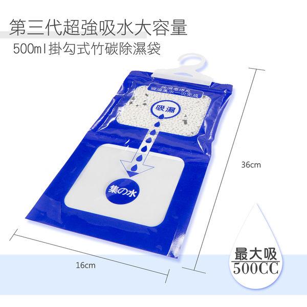 【佳工坊】第三代超強吸水大容量500ml掛勾式竹碳除濕袋(居家好用12入組)