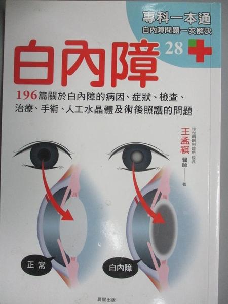 【書寶二手書T1/社會_HFF】白內障:196篇關於白內障的病因、症狀、檢查、治療、手術、人工水