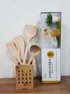 天然櫸木料理配件5件組 櫸木煎鏟 櫸木湯杓 原木鍋鏟 傢俱擺飾 家中擺飾
