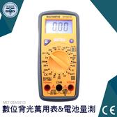 利器  背光萬用表數據保持電池測量hFE 三極體電阻二極體