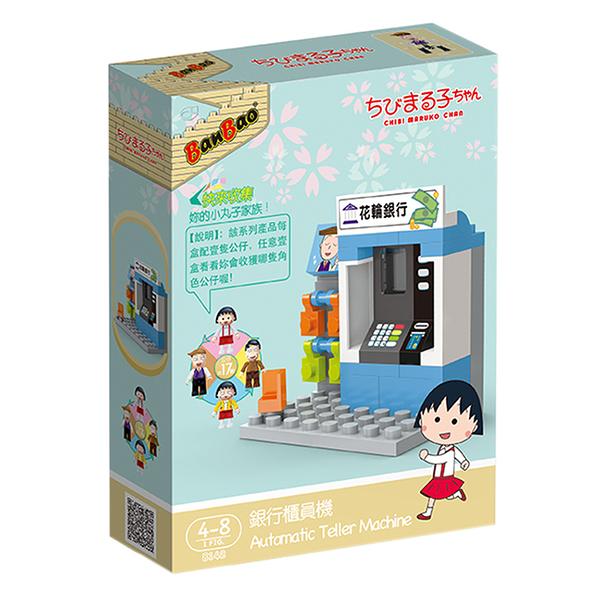【BanBao 積木】櫻桃小丸子系列-銀行櫃員機 8142