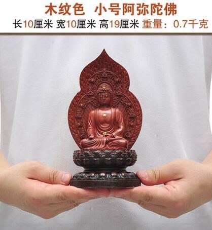 幸福居*阿彌陀佛釋迦牟尼佛藥師佛擺件佛像家居客廳電視櫃玄關家具裝飾品3(小號)
