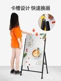 廣告牌展示牌立牌KT板展架立式落地式戶外宣傳防風折疊招聘海報架 印象家品