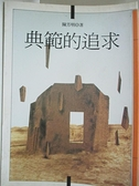 【書寶二手書T7/文學_COG】典範的追求_陳芳明