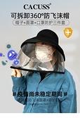 cacuss防護帽女大頭圍韓版防飛沫帽子大沿隔離面罩防紫外線漁夫帽 快速出貨