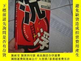 二手書博民逛書店罕見沉浮:長篇反腐小說Y22983 中國工人出版社 出版2004