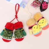 年末鉅惠 秋冬季兒童手套可愛小孩手套男童女童寶寶手套保暖加絨加厚小手套