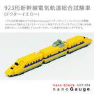 【特價再95折】【Nanoblock 迷你積木】nanoGauge 列車收藏 923形新幹線 電軌綜合試驗車 (Dr. Yellow) nGT-004
