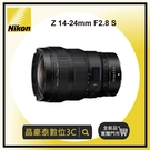 尼康 (公司貨) Nikon Z 14-24mm F2.8 S Z系列鏡適用 超廣角 大三元 高雄晶豪泰