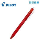 PILOT 百樂 LFBK-23EF-R 紅色 0.5 按鍵魔擦鋼珠筆 1支