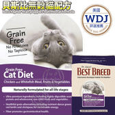 【zoo寵物商城】美國Best breed貝斯比》低敏全齡貓無穀配方貓糧貓飼料6.8kg