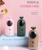 現貨 納米補水噴霧儀小型美容加濕器臉部便攜式隨身可愛迷你女充電手持 夢露