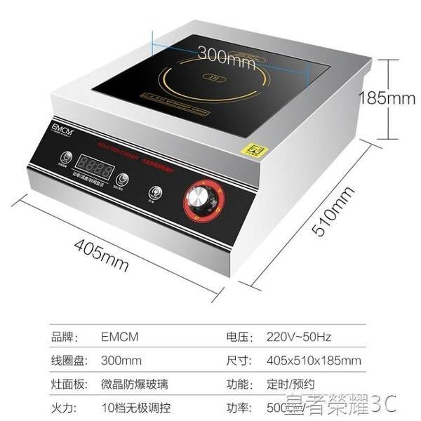 電磁爐 EMCM商用電磁爐5000w平面大功率電灶台5kw商業食堂飯店用電磁炒灶YTL 免運