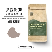 衣索比亞古吉夏奇索丹比烏多處理廠蜜處理G1 2026m批次-蜂蜜紫羅蘭(一磅)|咖啡綠商號