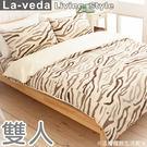 【斑馬紋】雙人四件式精梳純棉被套床包組(米)