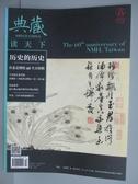 【書寶二手書T8/雜誌期刊_PDT】典藏讀天下古美術_2015/12_歷史的歷史等