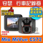 Mio C572【送 64G+冰霸杯提袋+316不鏽鋼吸管】行車記錄器 SONY Starvis