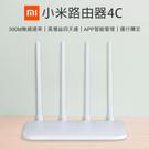 【coni shop】小米路由器4C 現貨 當天出貨 WiFi 網路分享器 四天線 無線上網 智慧防盜連