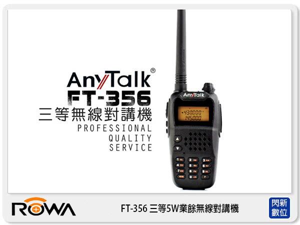 【分期0利率,免運費】ANYTALK FT-356 三等 5W 業餘 無線 對講機 一入 待機強(FT356 樂華公司貨)