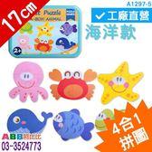 A1297-5☆2合1鐵盒拼圖_17cm#幼兒玩具#兒童玩具#小孩玩具#親子互動#教具#拼圖#教學卡#玩具#小