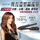 【粉絲團獨享私密價格】Instyler第六代19mm負離子兩用速效電動捲髮器