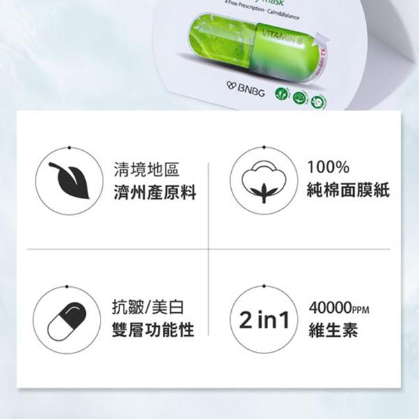 韓國 Banobagi 維他命凝膠面膜 30ml/單片 款式可選【YES 美妝】