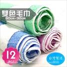台灣製! 新淇雙色毛巾-12入(混色)[91928] 美髮沙龍