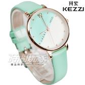 KEZZI珂紫 LUCKY個性簡約時尚女錶 學生錶 高質感皮革 粉綠色 KE1737綠