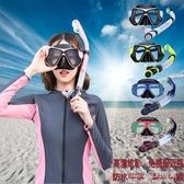 潛水鏡 全干式呼吸管成人防霧眼鏡面罩裝備 1955生活雜貨