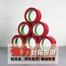紅色 膠帶(48mm)超黏 強韌 文具膠帶 封箱膠帶 膠帶 打包膠帶 TAR01空間特工