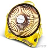 中聯小太陽取暖器家用迷你小型節能電暖器學生桌宿舍暖風機烤火爐 【帝一3C旗艦】