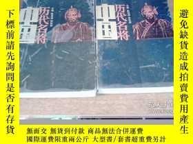 二手書博民逛書店罕見中國曆代名將.上下冊.兩本合售Y292346 陳梧桐,蘇雙碧