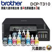 【搭三組原廠墨水四色 登錄送好禮】Brother DCP-T310 原廠大連供印表機 原廠保固