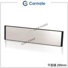【愛車族】日本CARMATE M54 廣角平面高反射鏡-290MM |平面黑框車內後視鏡 |平面鏡 |高反射鏡