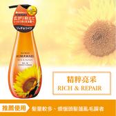 KRACIE向日葵精粹亮采潤髮乳N500g