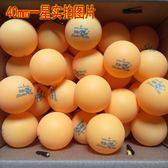 【100個裝】乒乓球40 新材料訓練球40mm黃白色【聚寶屋】