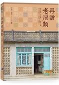 再訪老屋顏:前進離島、探訪職人,深度挖掘老台灣的生活印記與風華保存