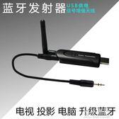 USB電視藍芽音頻髪射器3.5mm介面投影儀升級藍無線牙音頻適配器 可可鞋櫃