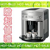 《現貨立即購+贈好禮》Delonghi ESAM3200 迪朗奇 浪漫型 義式 全自動 咖啡機