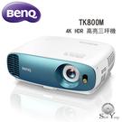 BenQ 明基 TK800M 4K HDR 高亮三坪機【公司貨保固+免運】
