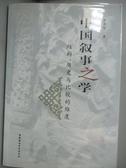 【書寶二手書T2/文學_JDT】中國敘事之學︰結構、歷史與比較的維度_羅書華