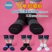 Footer ZH117 XL號(厚襪) 6雙超值組 時光秘徑運動船短襪;除臭襪;蝴蝶魚戶外
