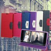 ※【福利品】Sony Xperia C3 D2533 完美款 系列 側掀皮套/磁吸保護套/皮套/保護套