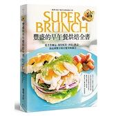 豐盛的早午餐烘焙全書(2版)(從手作麵包.開胃配菜.沙拉.飲品.湯品到醬汁的百變美味組合)